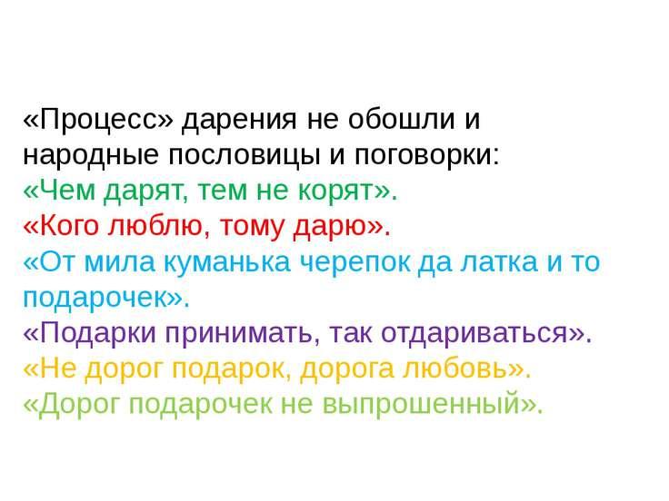 «Процесс» дарения не обошли и народные пословицы и поговорки: «Чем дарят, тем...