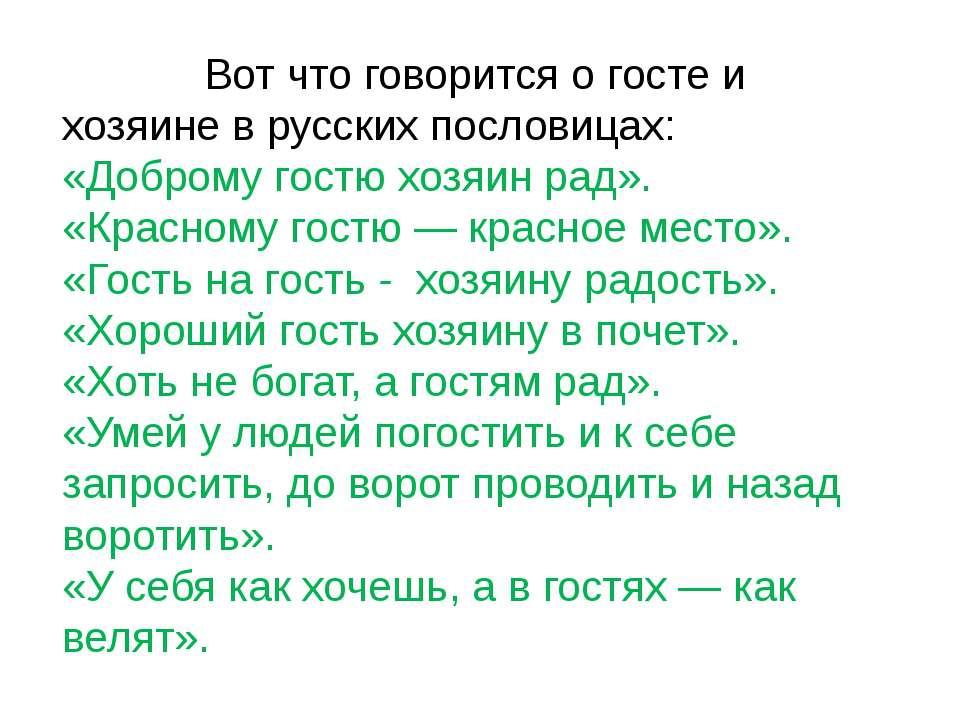 Вот что говорится о госте и хозяине в русских пословицах: «Доброму гостю хозя...