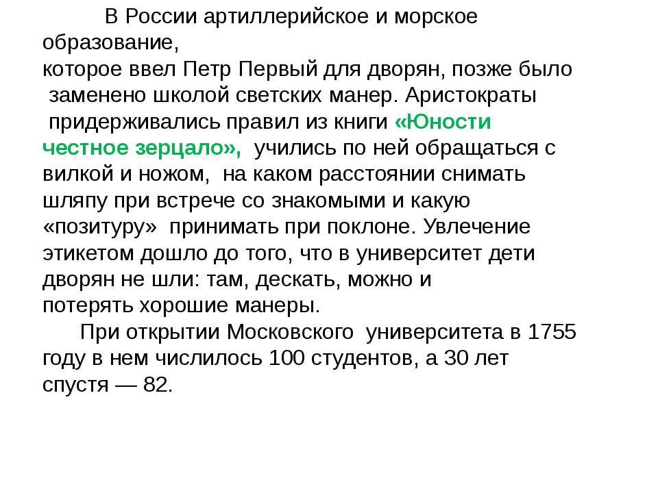 В России артиллерийское и морское образование, которое ввел Петр Первый для д...