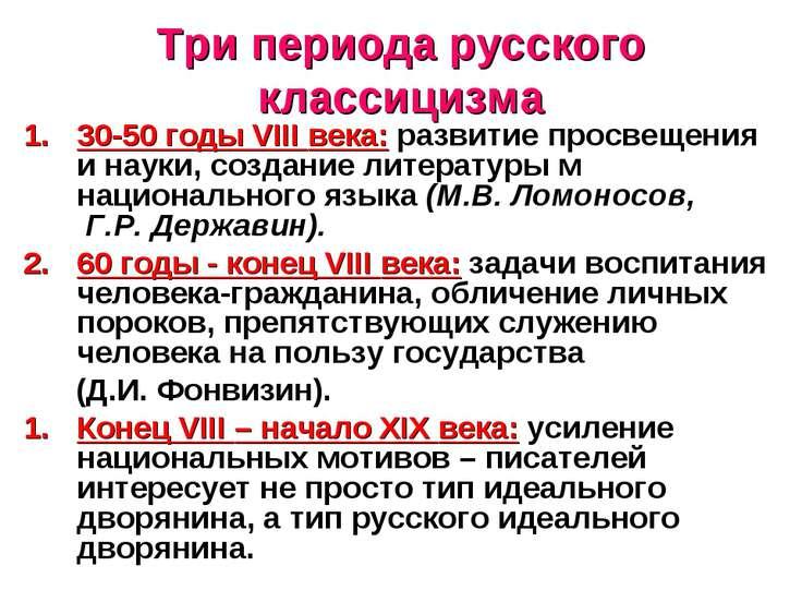 Три периода русского классицизма 30-50 годы VIII века: развитие просвещения и...