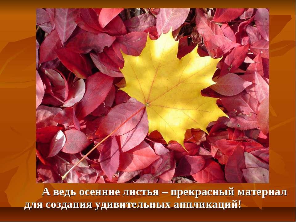А ведь осенние листья – прекрасный материал для создания удивительных апплика...