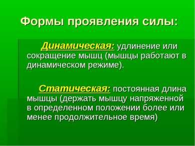 Формы проявления силы: Динамическая: удлинение или сокращение мышц (мышцы раб...