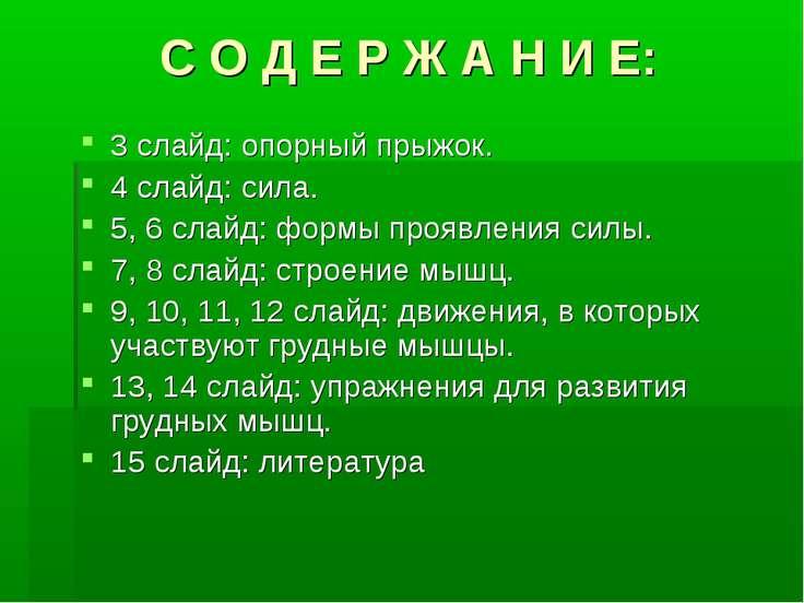 С О Д Е Р Ж А Н И Е: 3 слайд: опорный прыжок. 4 слайд: сила. 5, 6 слайд: форм...
