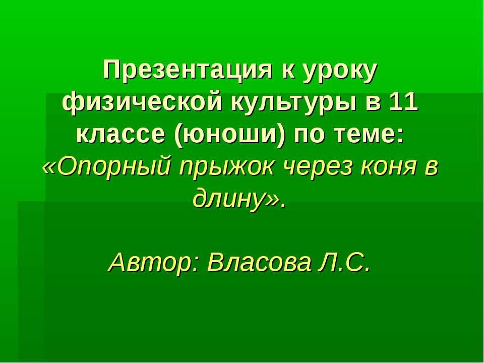 Презентация к уроку физической культуры в 11 классе (юноши) по теме: «Опорный...