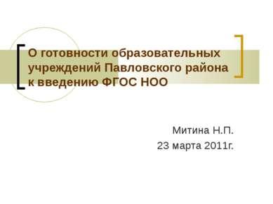О готовности образовательных учреждений Павловского района к введению ФГОС НО...