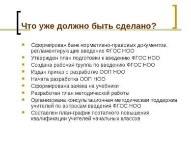 Что уже должно быть сделано? Сформирован банк нормативно-правовых документов,...