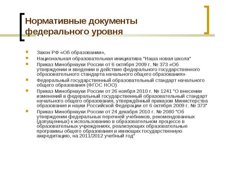Нормативные документы федерального уровня Закон РФ «Об образовании», Национал...