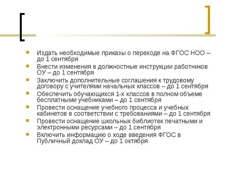 Издать необходимые приказы о переходе на ФГОС НОО – до 1 сентября Внести изме...