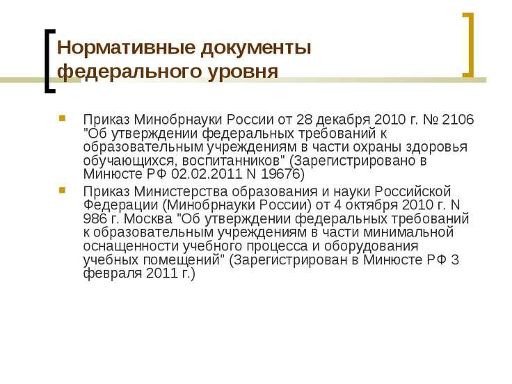 Нормативные документы федерального уровня Приказ Минобрнауки России от 28 дек...