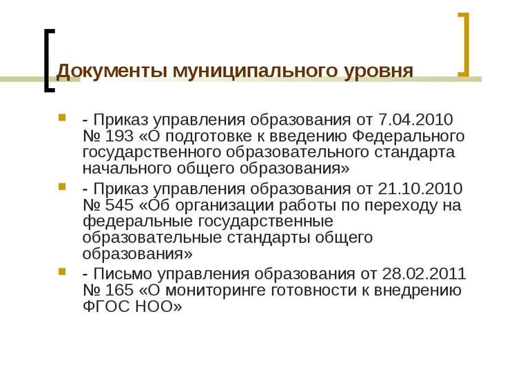 Документы муниципального уровня - Приказ управления образования от 7.04.2010 ...