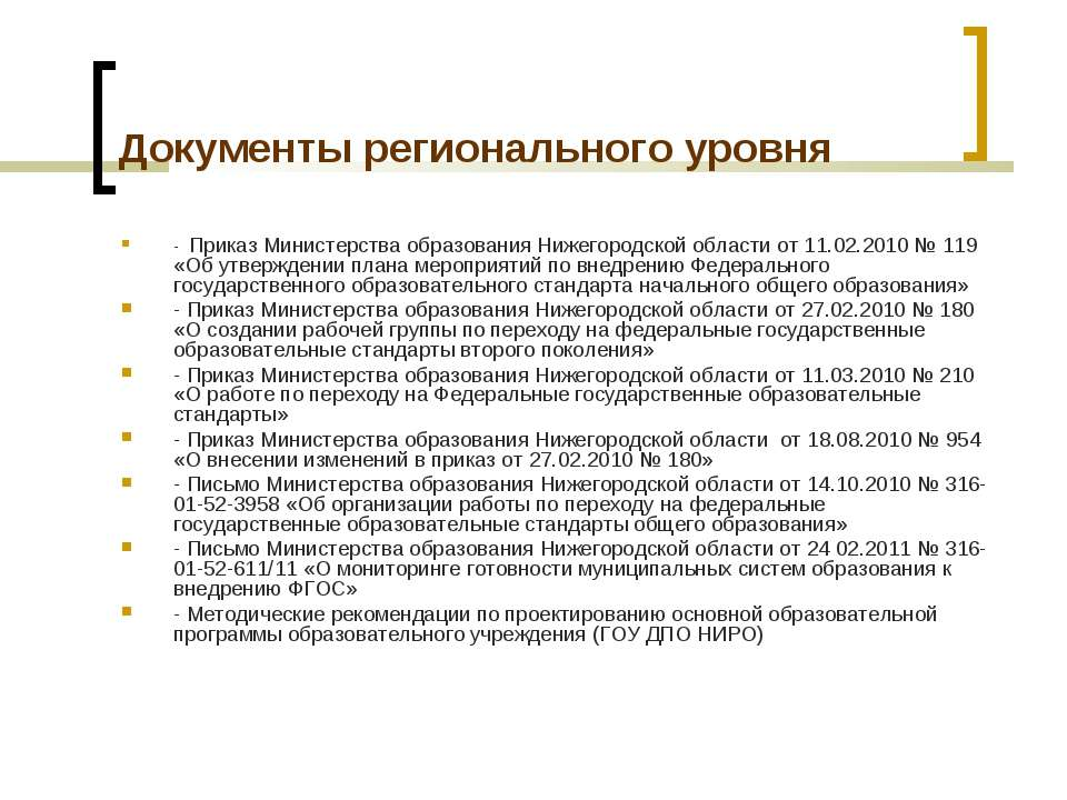 Документы регионального уровня - Приказ Министерства образования Нижегородско...