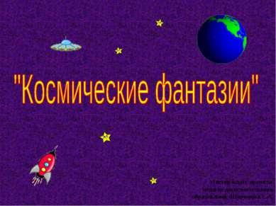 Мастер-класс провела педагог дополнительного образования :Шаромова Е.А.