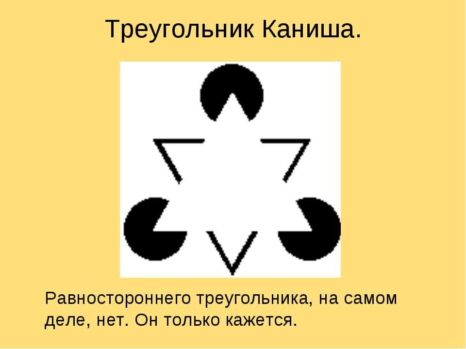 Треугольник Каниша. Равностороннего треугольника, на самом деле, нет. Он толь...