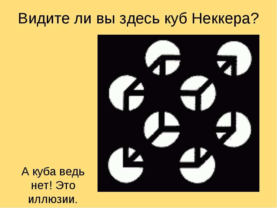 Видите ли вы здесь куб Неккера? А куба ведь нет! Это иллюзии.