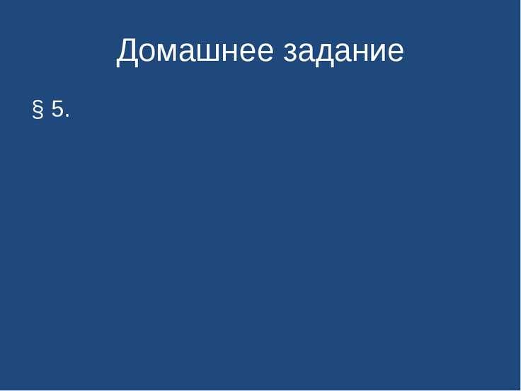 Домашнее задание § 5.