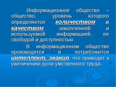 Информационное общество – общество, уровень которого определяется количеством...