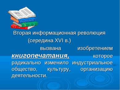 Вторая информационная революция (середина XVI в.) вызвана изобретением книгоп...