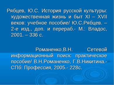 Рябцев, Ю.С. История русской культуры: художественная жизнь и быт XI – XVII в...