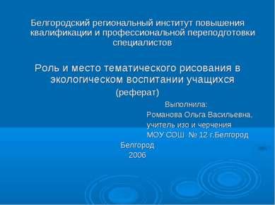 Белгородский региональный институт повышения квалификации и профессиональной ...