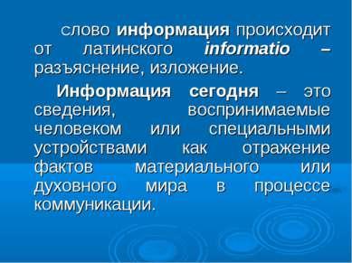 Слово информация происходит от латинского informatio – разъяснение, изложение...