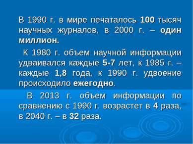 В 1990 г. в мире печаталось 100 тысяч научных журналов, в 2000 г. – один милл...