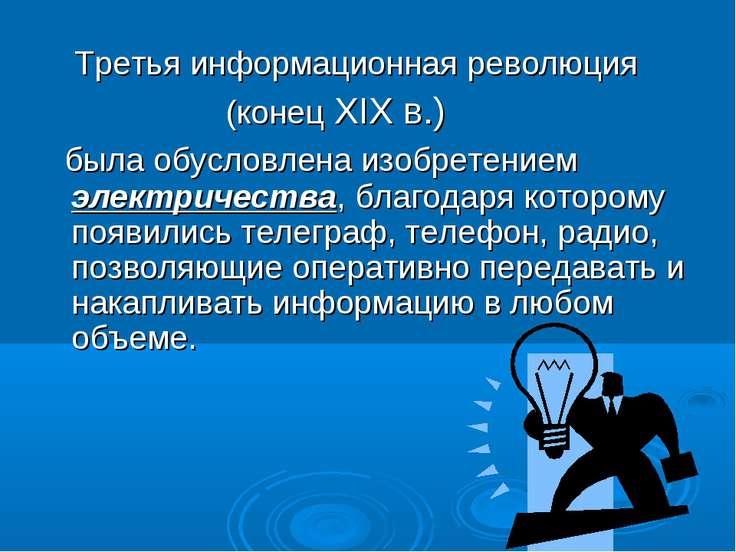 Третья информационная революция (конец XIX в.) была обусловлена изобретением ...
