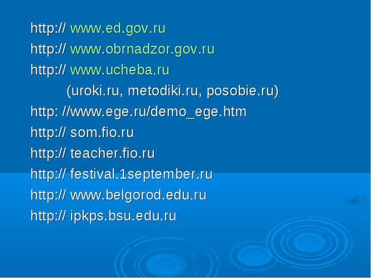 http:// www.ed.gov.ru http:// www.obrnadzor.gov.ru http:// www.ucheba.ru (uro...