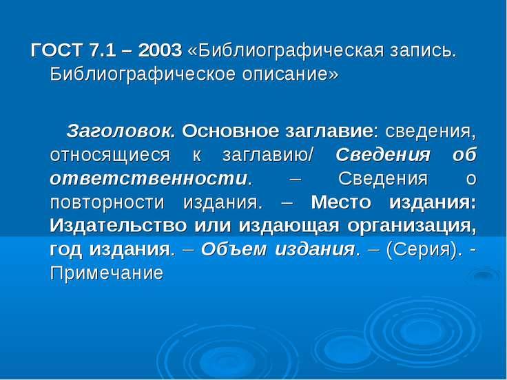 ГОСТ 7.1 – 2003 «Библиографическая запись. Библиографическое описание» Заголо...