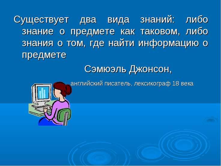 Существует два вида знаний: либо знание о предмете как таковом, либо знания о...