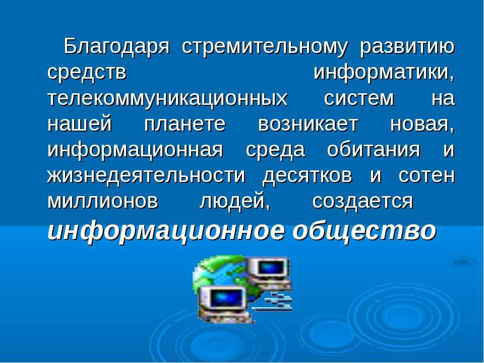 Благодаря стремительному развитию средств информатики, телекоммуникационных с...