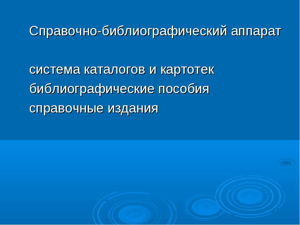 Справочно-библиографический аппарат система каталогов и картотек библиографич...