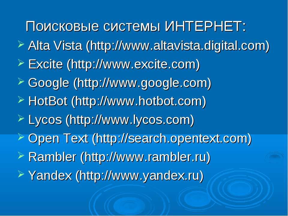 Поисковые системы ИНТЕРНЕТ: Alta Vista (http://www.altavista.digital.com) Exc...