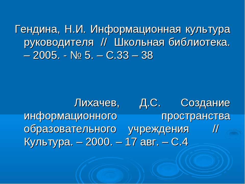 Гендина, Н.И. Информационная культура руководителя // Школьная библиотека. – ...