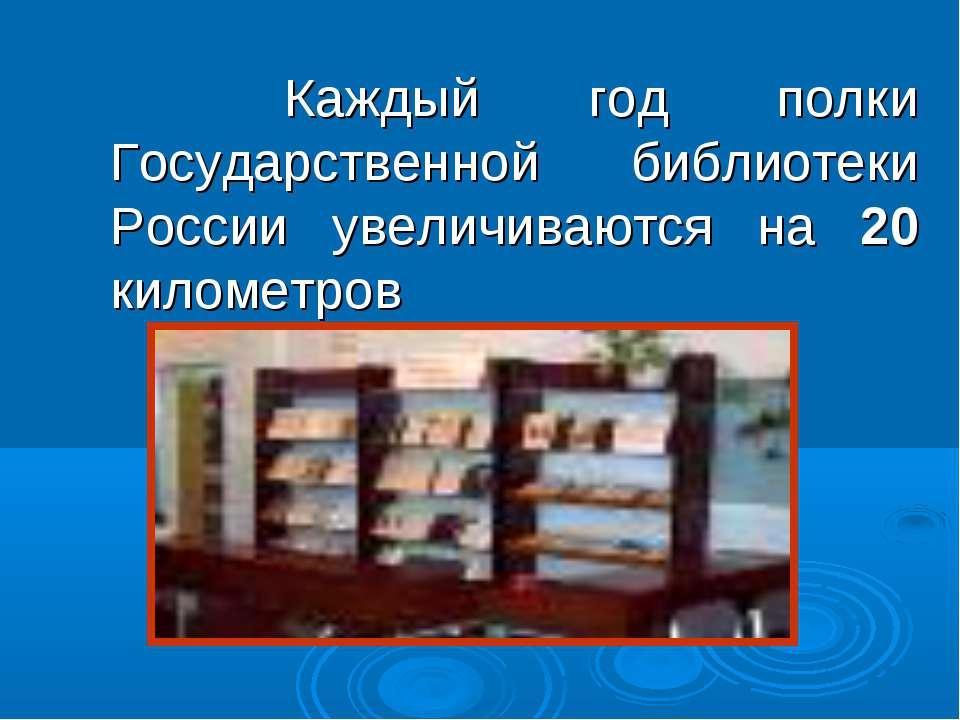 Каждый год полки Государственной библиотеки России увеличиваются на 20 киломе...