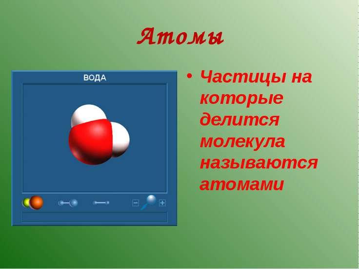Атомы Частицы на которые делится молекула называются атомами
