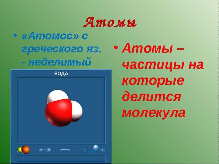 Атомы «Атомос» с греческого яз. - неделимый Атомы – частицы на которые делитс...