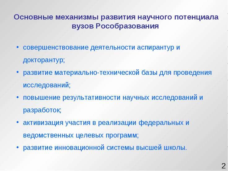 * Основные механизмы развития научного потенциала вузов Рособразования соверш...