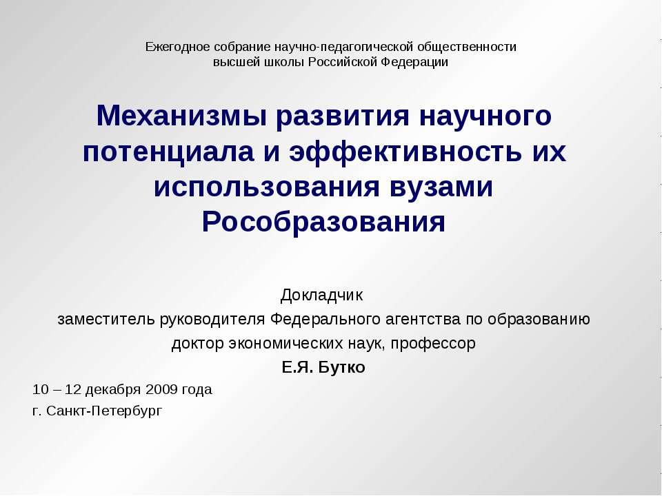 Ежегодное собрание научно-педагогической общественности высшей школы Российск...