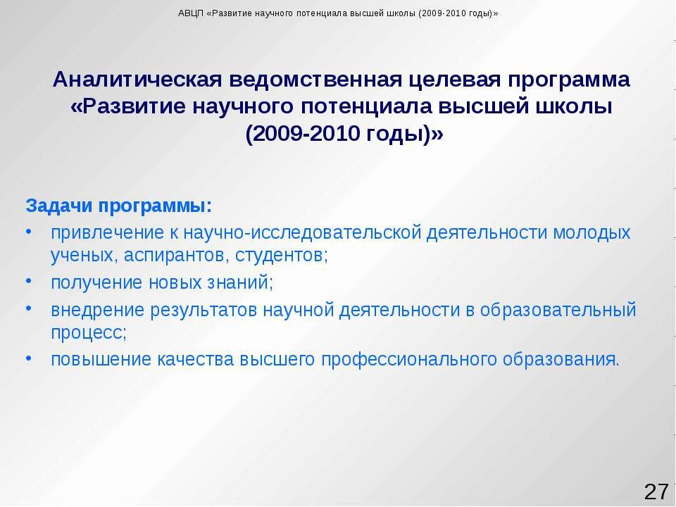 Аналитическая ведомственная целевая программа «Развитие научного потенциала в...