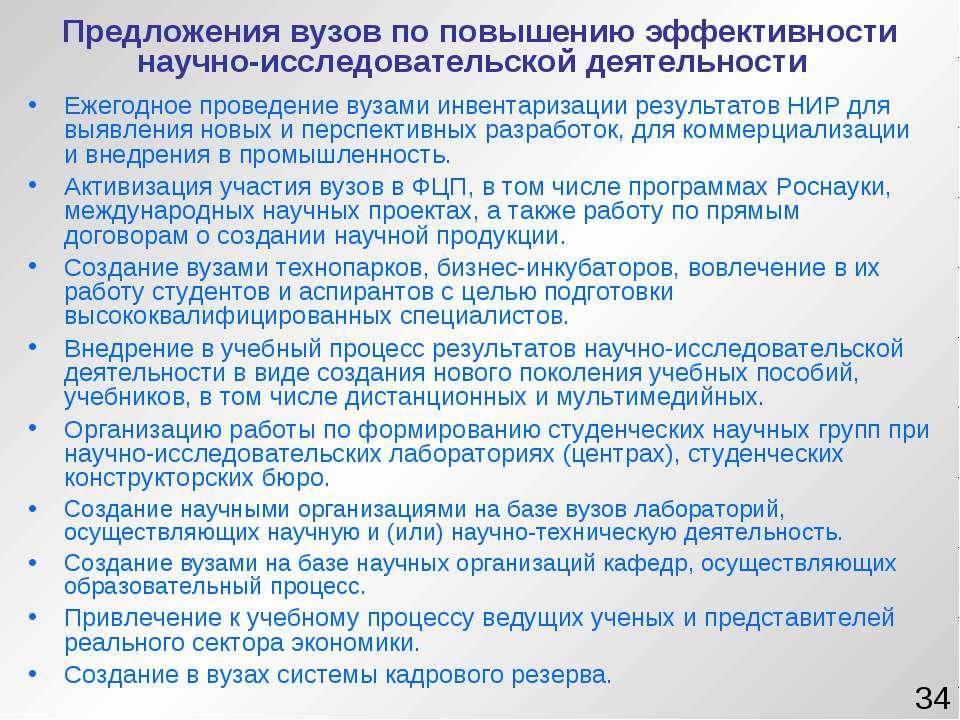 Предложения вузов по повышению эффективности научно-исследовательской деятель...