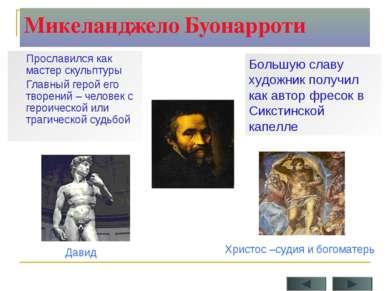 Микеланджело Буонарроти Прославился как мастер скульптуры Главный герой его т...
