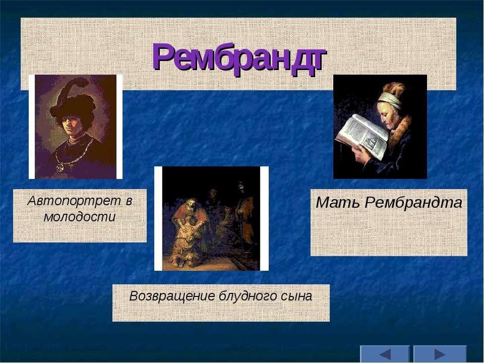 Рембрандт Автопортрет в молодости Возвращение блудного сына Мать Рембрандта