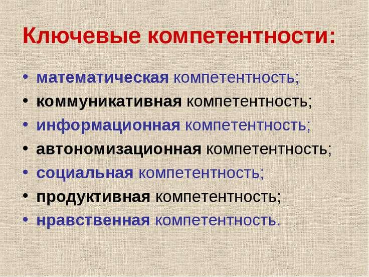 Ключевые компетентности: математическая компетентность; коммуникативная компе...