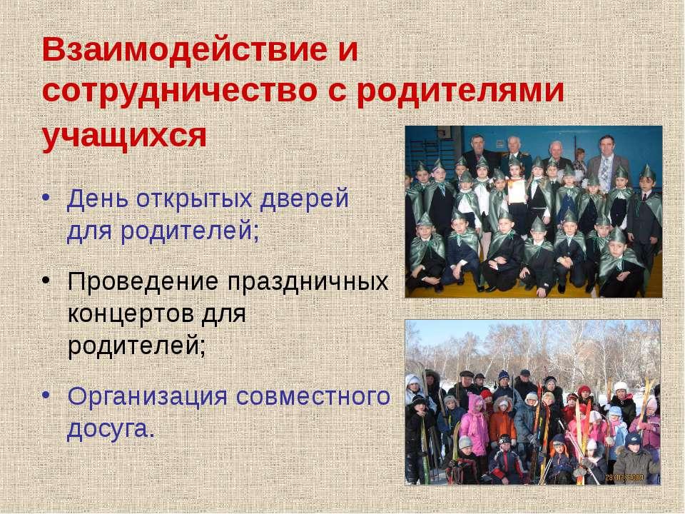 Взаимодействие и сотрудничество с родителями учащихся День открытых дверей дл...