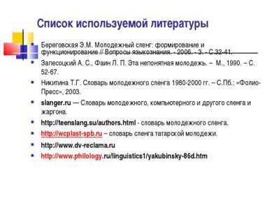 Список используемой литературы Береговская Э.М. Молодежный сленг: формировани...