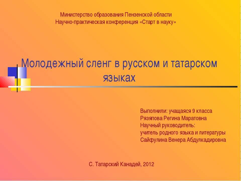 Молодежный сленг в русском и татарском языках Министерство образования Пензен...