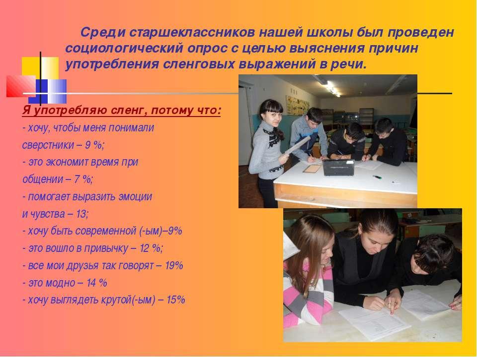 Среди старшеклассников нашей школы был проведен социологический опрос с целью...