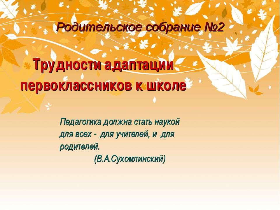 Родительское собрание №2 Трудности адаптации первоклассников к школе Педагоги...