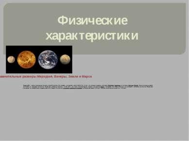 Физические характеристики Меркурий— самая маленькая планета земной группы. Е...