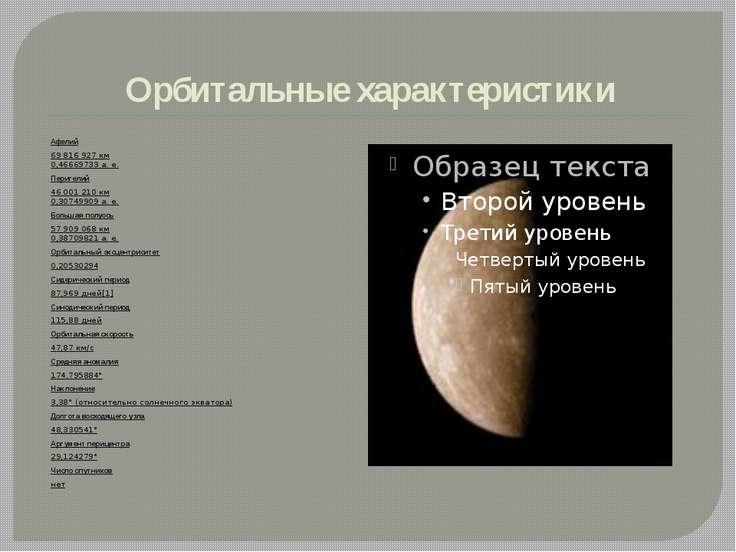 Орбитальные характеристики Афелий 69816927 км 0,46669733 а.е. Перигелий 46...